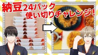 納豆24パック使い切りチャレンジ #ひまメシ