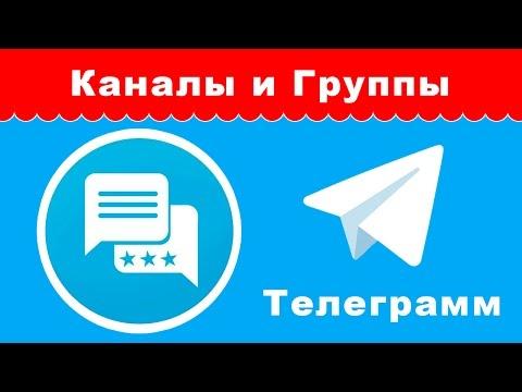 Как создать в Telegram группу канал или секретный чат