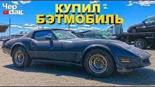 Купил Chevrolet Corvette - БЭТМОБИЛЬ по цене бу Лады ВЕСТЫ