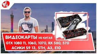Видеокарты из Китая GTX 1080 ti, 1060, 1070, rx 580, 570 и асики S9 13,5Th, a3, E10. Майнинг