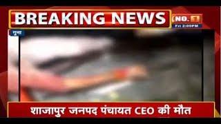 Guna Accident News: सड़क हादसे में Shajapur जनपद पंचायत CEO समेत Driver की मौत | 3 लोग घायल