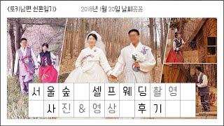 서울숲 셀프웨딩촬영 사진&영상 후기(순도100%셀프)