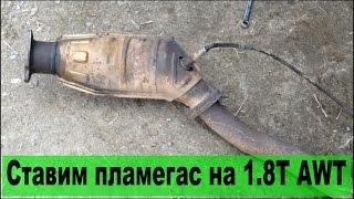 Катализатор 1.8Т : меняем на пламегаситель. Ошибки 16524 и 17964