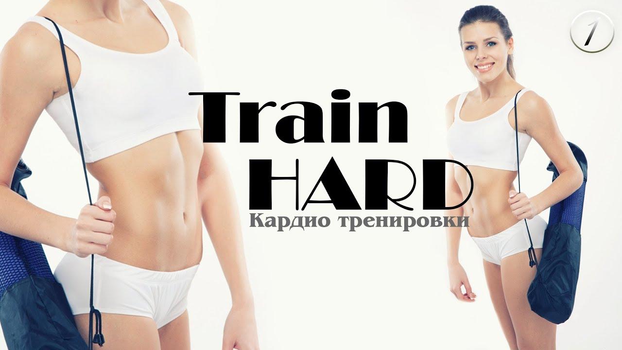 """Train HARD"" - Кардио тренировки #1"