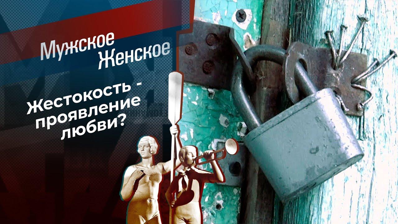 Мужское Женское Выпуск от 29.06.2021 Бьет - значит любит.