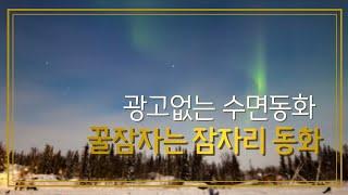 동화책 읽어주는 잠자리동화 태교동화 오디오북 동화구연 …