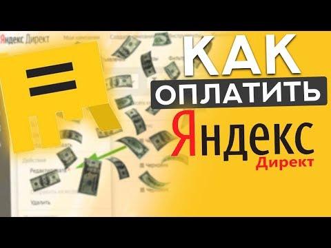 Как Пополнить Баланс Яндекс Директ / Оплата Рекламы