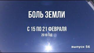 Катаклизмы за неделю с 15 по 21 февраля