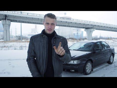Opel Omega 2.5td, что ты такое? Обзор.