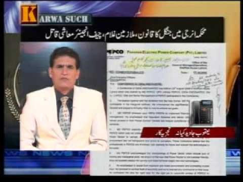 Faisal Durrani ( ENERGY Officers CORRUPTION ( Part 2 )