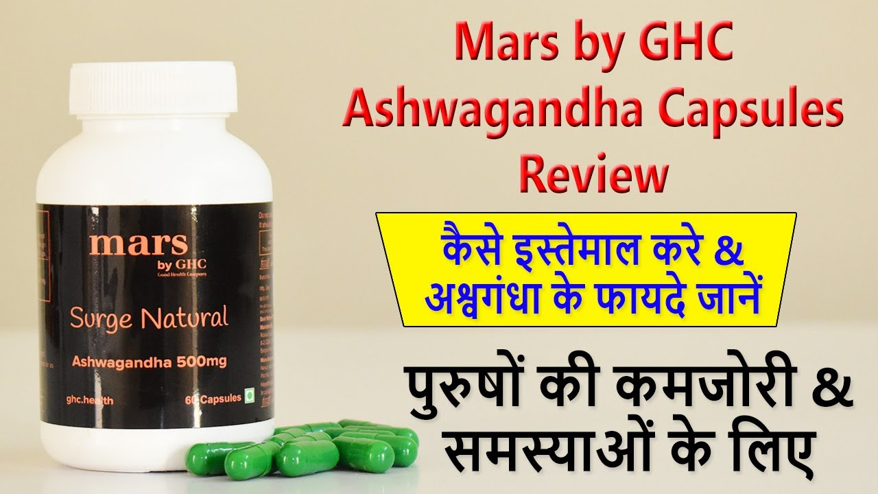 Ashwagandha Capsule Benefits & Review in Hindi | Mars by GHC | अश्वगंधा के फायदे & How to Use