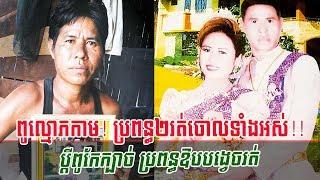 ល្មោភណាស់! ប្តីពូកែក្បាច់រួមរ័ក ប្រពន្ធឪបបង្វេចរត់, Khmer News Today, Cambodia News, Stand Up