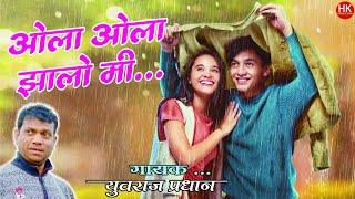 || Zadipatti Natak Song || Yuvraj Pradhan || ओला ओला झालो मी