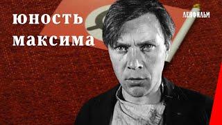 Юность Максима / Maxim Trilogy, Part 1 (1934) фильм смотреть онлайн