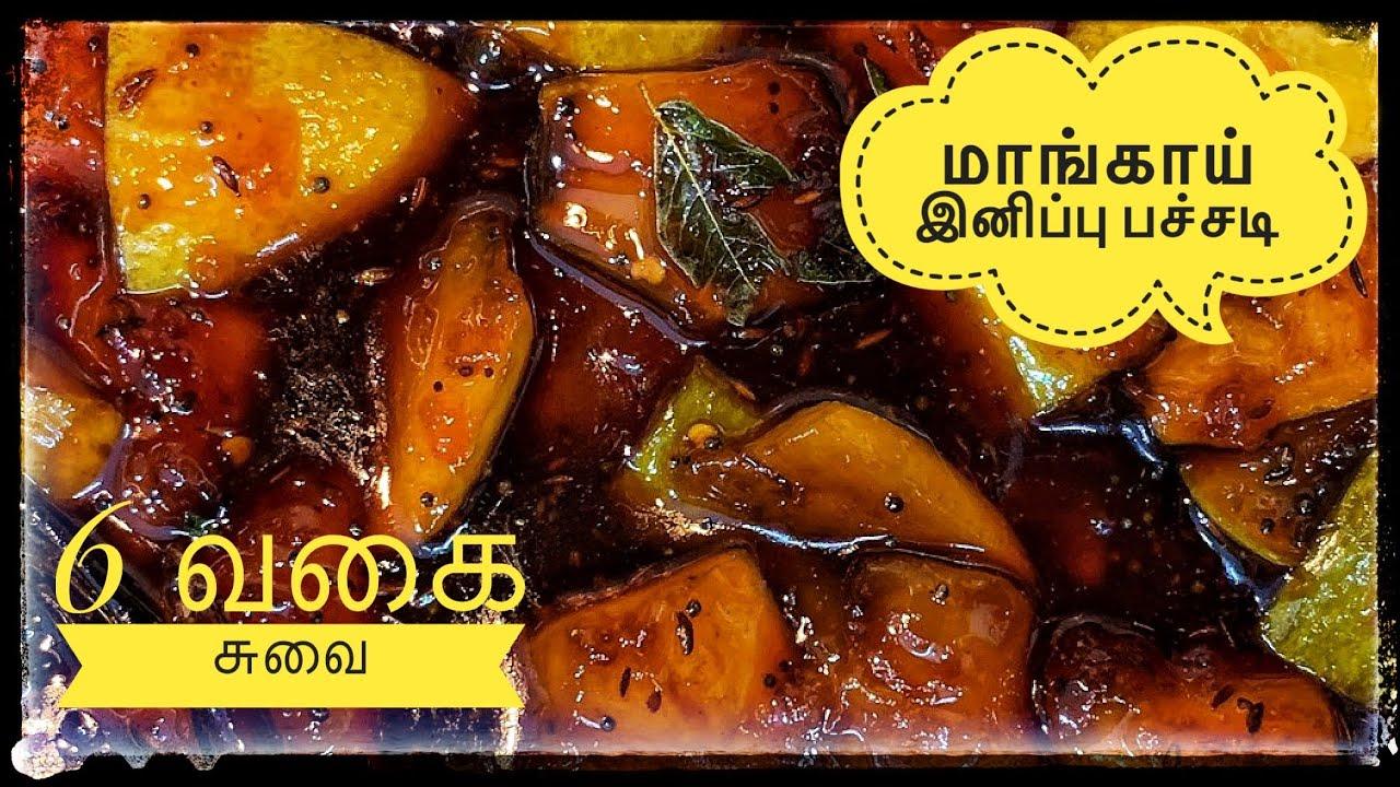 Mango Pachadi in Tamil | மாங்காய் இனிப்பு பச்சடி