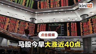 投资者趁低吸纳银行股  马股大涨近40点破1600