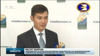 Запуск Яндекс.Лицея в Республике Башкортостан