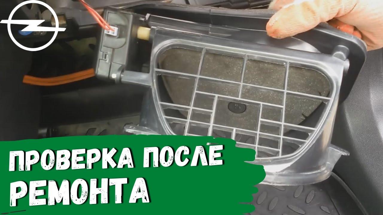 Опель астра н ремонт заслонки