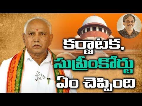 కర్ణాటక , సుప్రీంకోర్టు ఏం చెప్పింది|Prof K Nageshwar Supreme Court Order on Karnataka