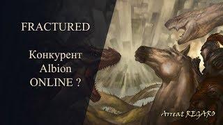 Fractured : Реальный конкурент Albion online ?