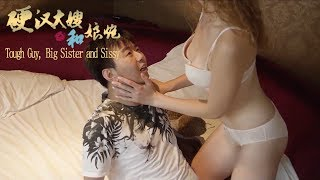[电影] 硬汉大嫂和娘炮 Tough Guy, Big Sister and Sissy | 东北喜剧片 Comedy 1080P