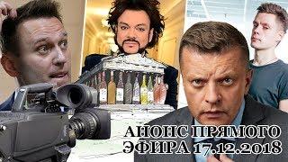 Анонс Прямого эфира Парфенона 17.12.2018 от Леонида Парфенова