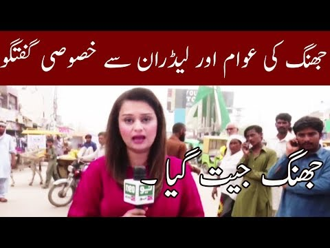 News Talk Special From Jhang | 12 July 2018 | Neo News