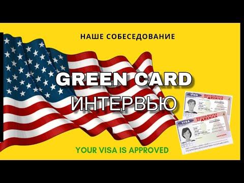 GREEN CARD. Интервью в посольстве СШA.
