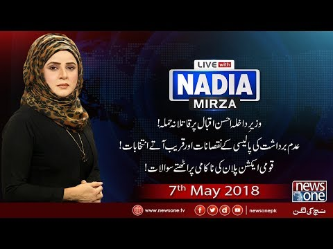 Live With Nadia Mirza | 07-May-2018 | News One