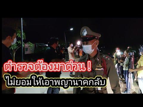 ตำรวจ ! ต้องรีบมา อัญเชิญพญานาคกลับ  ยูทูปเบอร์ไม่พอใจ !!! #กกกอก