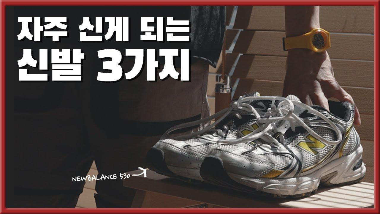 내가 자주 신는 신발 3가지