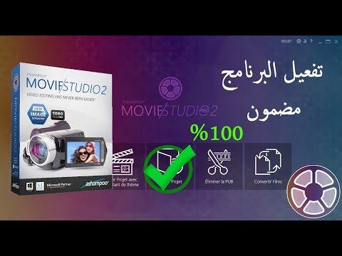 تفعيل برنامج Ashampoo Movie Studio Pro 2 شغال 100%