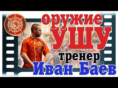 Отделение УШУ, работа с оружием, тренер - Иван Баев