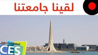 تواجد جامعة الملك عبدالله للعلوم و التقنية في معرض CES العالمي لتقديم ابتكاراتهم للعالم