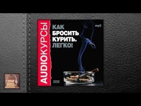 Аудиокурс Как бросить курить. Легко! (АУДИОКНИГИ ОНЛАЙН) Слушать