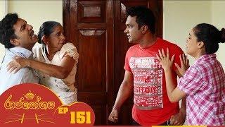 Raja Yogaya | Episode 151 - (2019-02-11) | ITN Thumbnail