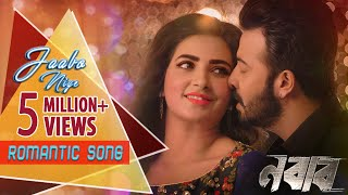 Jabo Niye Full Song  | Nabab Movie  | Shakib Khan | Subhashree | Bengali Songs2017