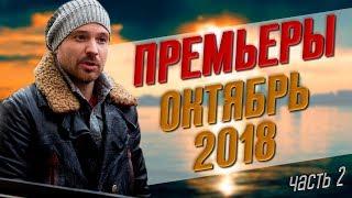 Премьеры октября 2018 | Часть 2 | Ласточка, Светла...