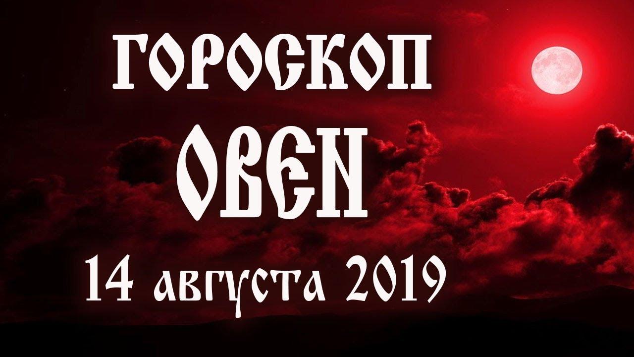 Гороскоп на сегодня 14 августа 2019 года Овен ♈ Полнолуние через один день