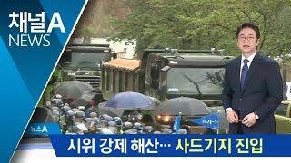 사드기지에 공사 장비 진입…시위대 강제 해산