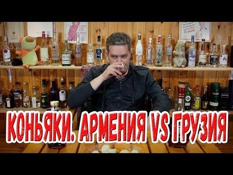 Коньяки. Армения Vs Грузия