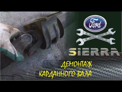 Демонтаж карданного вала Ford Sierra