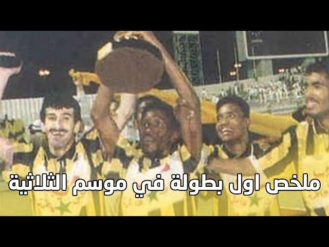 نهائي كأس الاتحاد السعودي 1997م   الاتحاد  3 × 1 الاهلي   ملخص المباراة