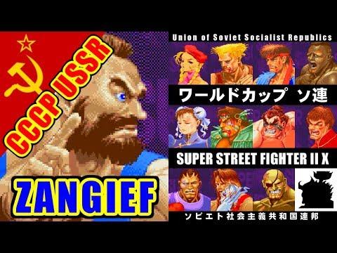 [世界杯ソ連] ZANGIEF - SUPER STREET FIGHTER II X [SEGA SATURN]