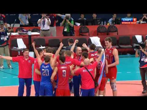 ОИ Лондон 2012 Волейбол Финал Россия - Бразилия