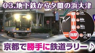 【鉄道旅】③最終回! 地下鉄と夕闇の浜大津☆京都で勝手に鉄道ラリー♪