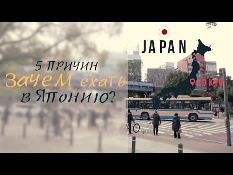 5 причин уехать жить в Японию. Советы для тех, кто хочет эмигрировать в Японию.