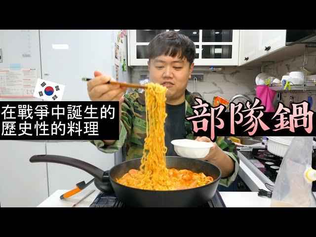 美軍部隊的食材演變成的韓國料理. 部隊鍋