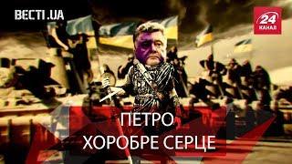 Вєсті.UA. День Незалежності очима росіян. Прикраса Полякова