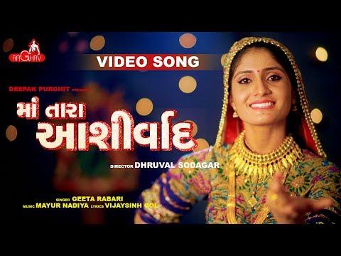 ma-tara-ashirvad-|-geeta-rabari-|-raghav-digital